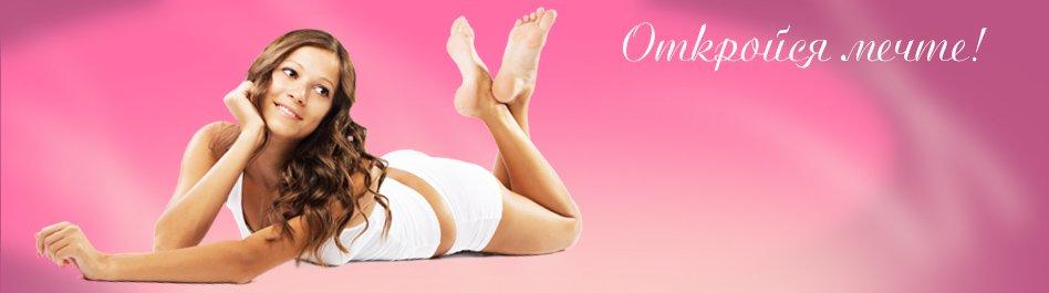 Крем для депиляции Интимных Зон в Домашних условиях На нашем сайте, сделают процедуру простой например, депиляция бикини будет стоить меньше, чем эпиляция ноги полностью?