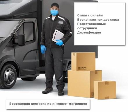 Безопасная доставка грузов