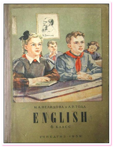 Учебники иностранных языков