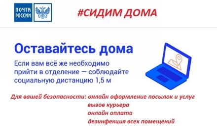 Безопасная доставка почтой России